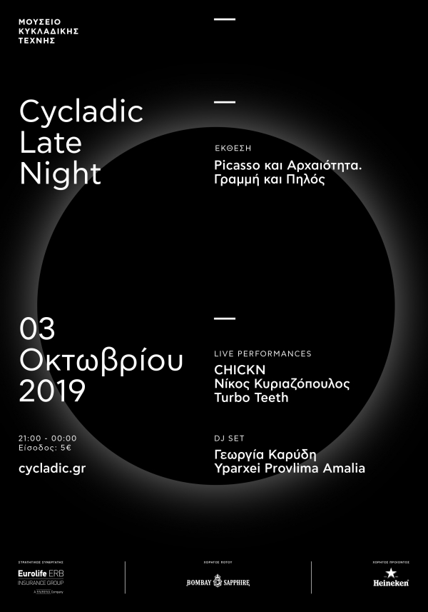 Cycladic Late Night